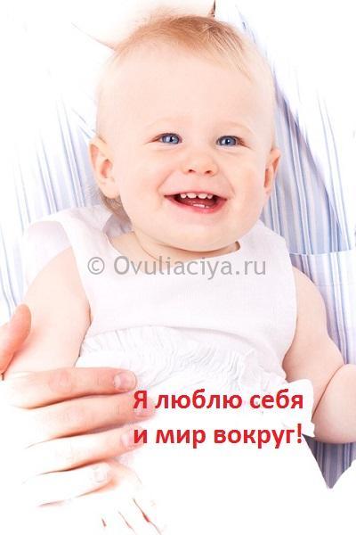 Позитивное отношение к себе и миру вокруг чудесным образом ускоряет наступление беременности!