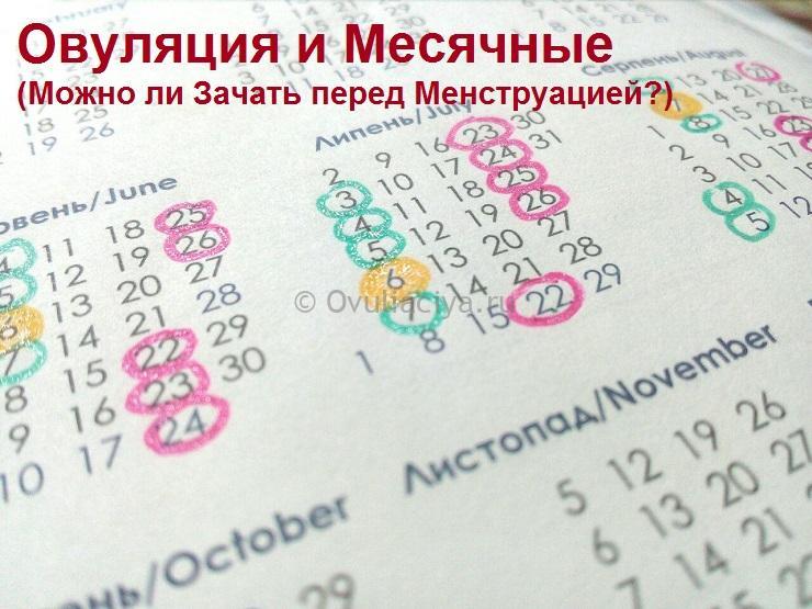На какой день овуляция после месячных (формула расчета), может ли она наступить сразу после менструации, как ее рассчитать